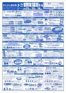 20130222-0224 さんさん商店街1周年イベント_ページ_2