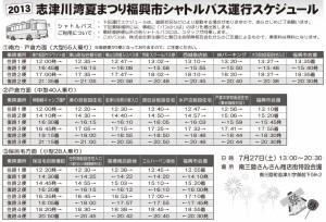 シャトルバス運行スケジュール (最終校正用)-1