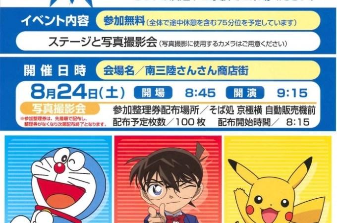 2013.8.24(土) ふれあいキャラバンのお知らせ!