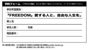 20140321 講演会チラシ(web用)_ページ_2