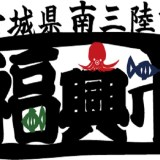 平成29年南三陸福興市開催予定