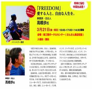 20140321 講演会チラシ(web用)_ページ_1