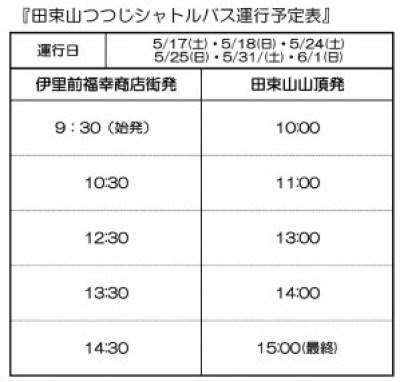 シャトルバス時刻表(最終)