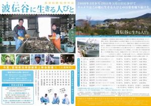 20140727 波伝谷に生きる人々上映会チラシ