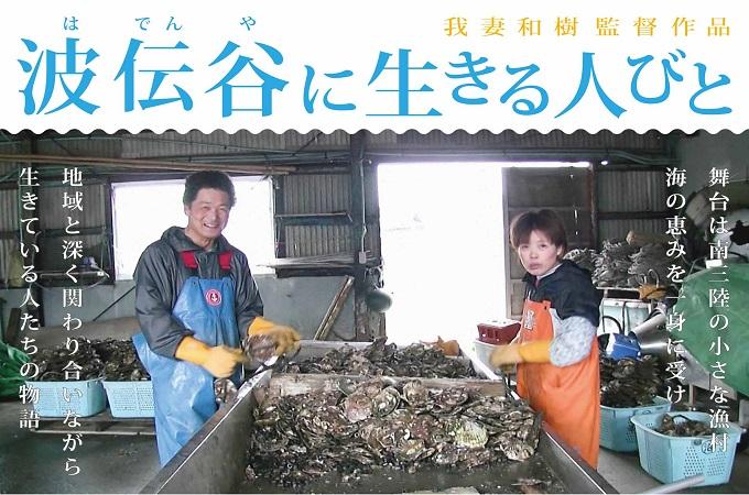 9月5日(金)「波伝谷に生きる人びと」宮城県沿岸部縦断上映会
