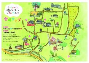 01.縁がわスタンプラリー2014表