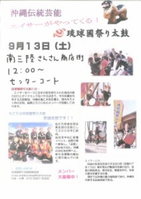 20140913 琉球國祭り太鼓(さんさん商店街)