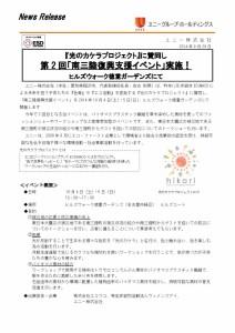 news_604_ページ_1