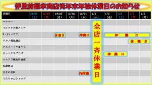 伊里前福幸商店街年末年始店営業情報(2014)
