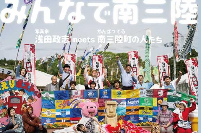 浅田政志さん写真展「みんなで南三陸〜新しいまち、始まります!」開催のお知らせ