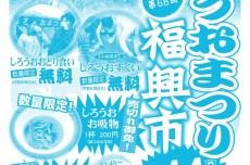【5月14日福興市】駐車場について【お知らせ】