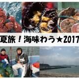 夏旅!海味わう★2017