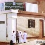 مدرسة ابتدائية للبيع بحائل