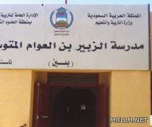 رفحاء.. مدرسة بلا ماء ولا تكييف ولا حواسيب