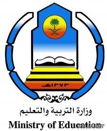 التربية والتعليم تعتمد إجراءات قبول الطلاب السوريين