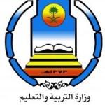 التربية تستقبل ترشيحات مديري المدارس ووكلائها للإيفاد للخارج
