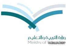 لجنة سداسية لمتابعة سلامة مدارس أضم
