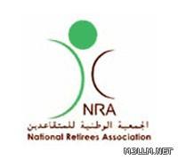 """""""الجمعية الوطنية"""": فرص عمل للمتقاعدين بقطاع التعليم في 30 مدينة"""