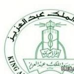 وظائف شاغرة بجامعة الملك عبدالعزيز