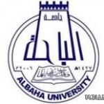 جامعة الباحة تعلن عن بدء التسجيل في برنامج التوفل