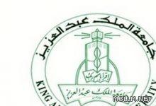 جامعة الملك عبد العزيز تعلن عن وظائف شاغرة لديها