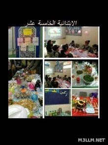 حفل ملتقى ختام الانشطة بالابتدائية الخامسة عشر