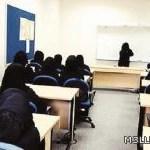 مدرسة أهلية بالمدينة تجبر معلماتها على الدوام خلال إجازة الربيع