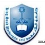 مكافأة تشجيع لمبتعثي «الملك سعود» في الجامعات المتميزة