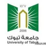 بدءا من اليوم السبت جامعة تبوك  تعلن  القبول للعام الدراسي القادم