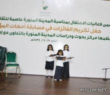 تعليم البنات بطيبة يكرم 100طالبة فائزة بمسابقة أمهات المؤمنين