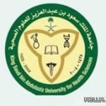 القبول بجامعة العلوم الصحية 6 شعبان