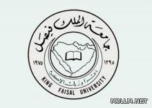 جامعة الملك فيصل تعلن نتائج الدفعة الرابعة والأخيرة للطلبة المقبولين
