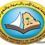 الهيئة تطيح بشاب ابتز ثلاث معلمات سعوديات