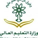 """جامعة الباحة والطائف تدعوان خريجي """"الدبلومات الصحية"""" لسرعة المراجعة"""