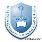 جامعة الملك سعود تدعو المتقدمين إلى الوظائف الصحية لأداء الامتحانات التحريرية