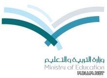تطبيق الاختبارات التحصيلية بمدارس الباحة يلقى إشادة وزارية