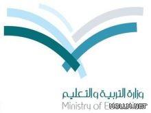 موقع وزارة التربية يختفي من محركات البحث العالمية