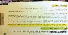 إقتباس مقولة لمؤسس الإخوان (حسن البنا) في مادة الوطنية يثير جدلاً