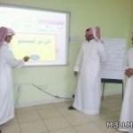 البرنامج التدريبي التعليم بالترفيه بمركز التدريب التربوي بالدمام
