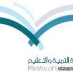 وزارة  التربية والتعليم تعلن عن جائزة للتميز في دورتها الخامسة للعام الدراسي 35/34 بنين وبنات