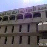 """طالبات بجامعة نورة يدعين لحملة """"حضن مجاني"""".. الأحد المقبل"""