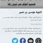 ثانوية موسي بن نصير تدشن مجموعة من التطبيقات وبرامج الجوال