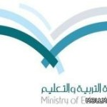 وزارة التربية والتعليم تعتمد التقويم الدراسي لعام 1435هـ