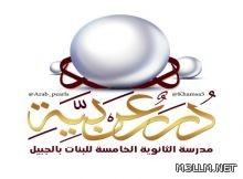 """طالبات الثانوية الخامسة بالجبيل تجمعن """"درر عربية """" وتطلقها عبر حسابات التواصل الإجتماعي"""