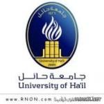 جامعة حائل تتجاهل خريجتها الحاصلة على 4 من 4 ومرتبة شرف