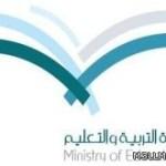 تعليم الرياض: إعادة اختبار الطلاب المتغيبين بسبب الأمطار