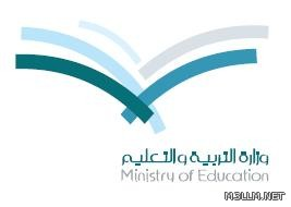 شعار وزارة التربية والتعليم الجديد