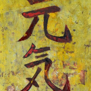 chinese calligraphy japanese charakters paintings