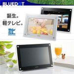 【ホワイト】 BLUEDOT 10型パーソナルデジタルテレビ BTV-1000 ホワイト