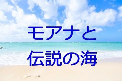 「モアナと伝説の海」公開日は?楽しみなあらすじ、主題歌は誰が歌う